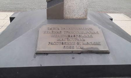 Transiberiana - Monumento alla conclusione - particolare con i chilometri